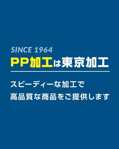 SINCE 1964 PP加工は東京加工 スピーディーな加工で高品質な商品をご提供します